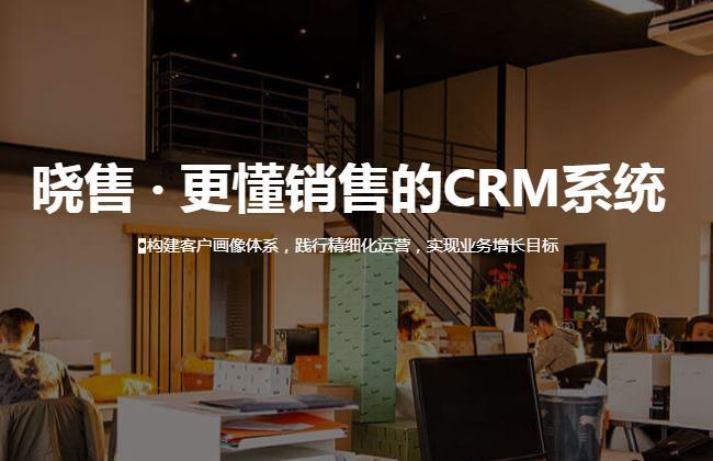 B2B企业CRM与B2C企业CRM有哪些区别